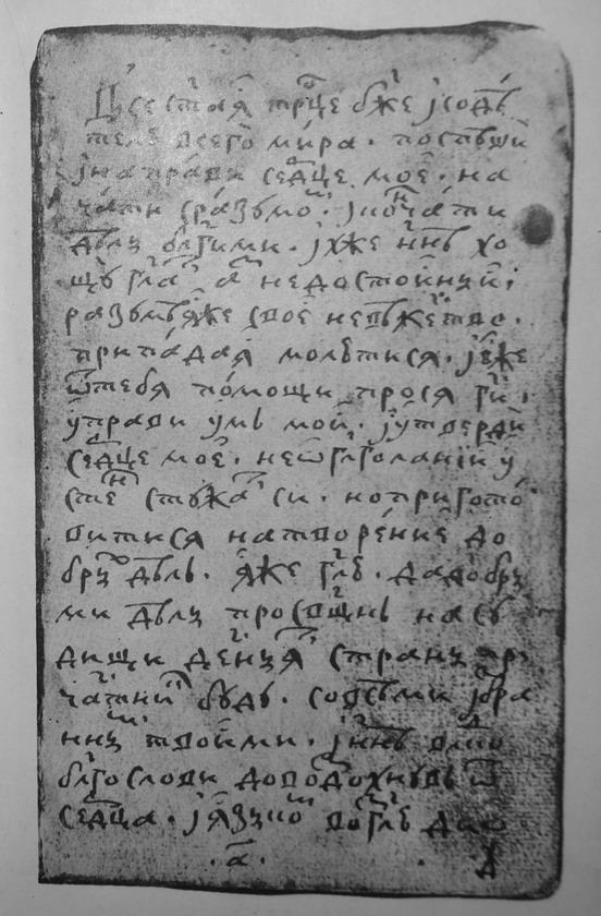 Автограф Жития протопопа Аввакума