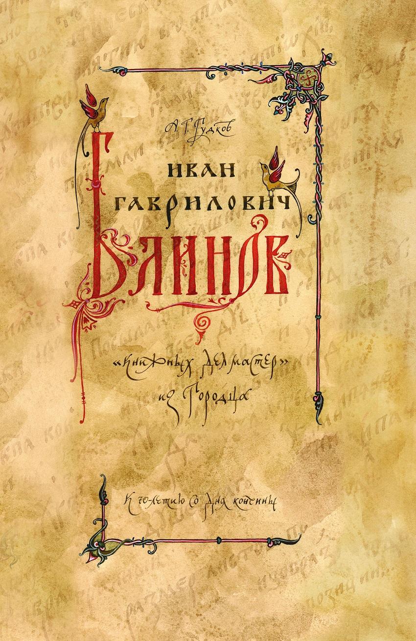 Обложка книги напоминает пожелтевшие листы рукописи с выцветшими чернилами