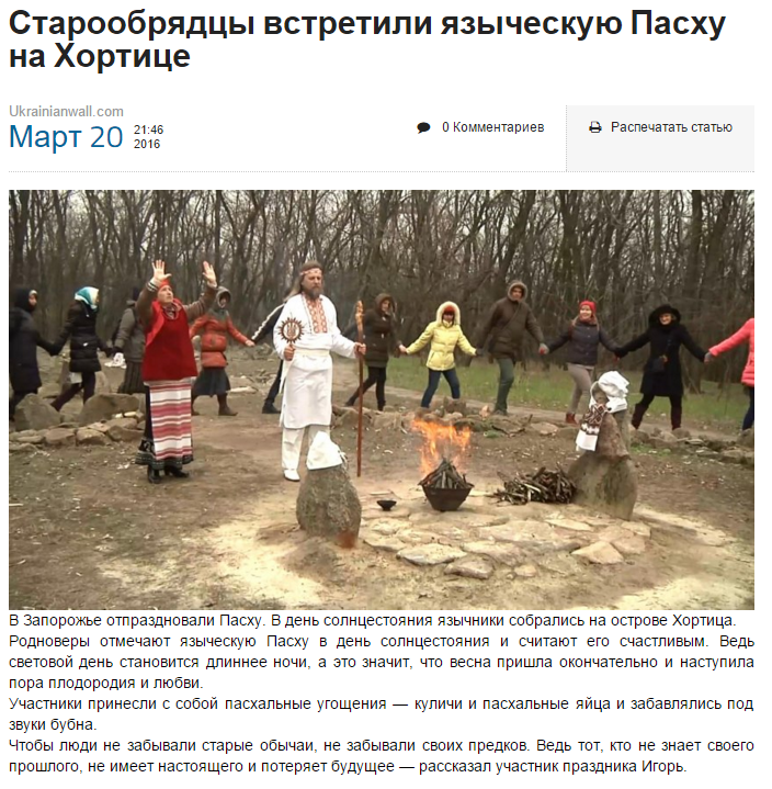 Принтскрин сообщения с портала «Українськастіна.укр»