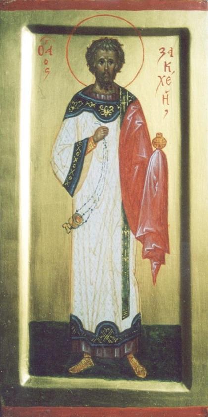 Икона святого мученика Закхея, диакона Гадаринского