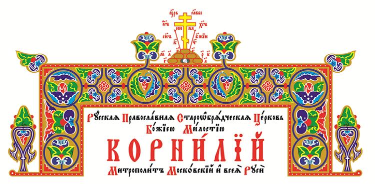 Пасхальное архипастырское поздравление от Предстоятеля РПсЦ