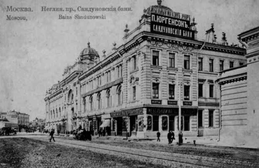 Сандуновские бани в Москве. Открытка