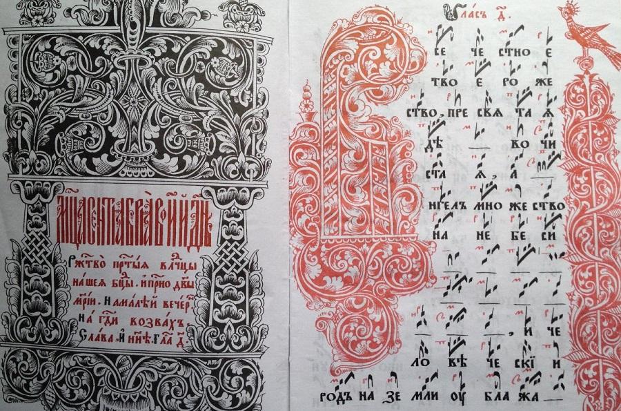 Фрагмент книги знаменного распева (Калашникова). Современное издание