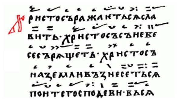 Изложение XII–XIII века. Воскресенский Ирмологъ
