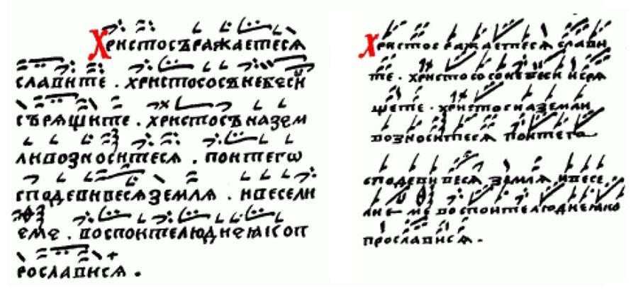 Текст XV века (слева) и Филаретовский текст (справа)