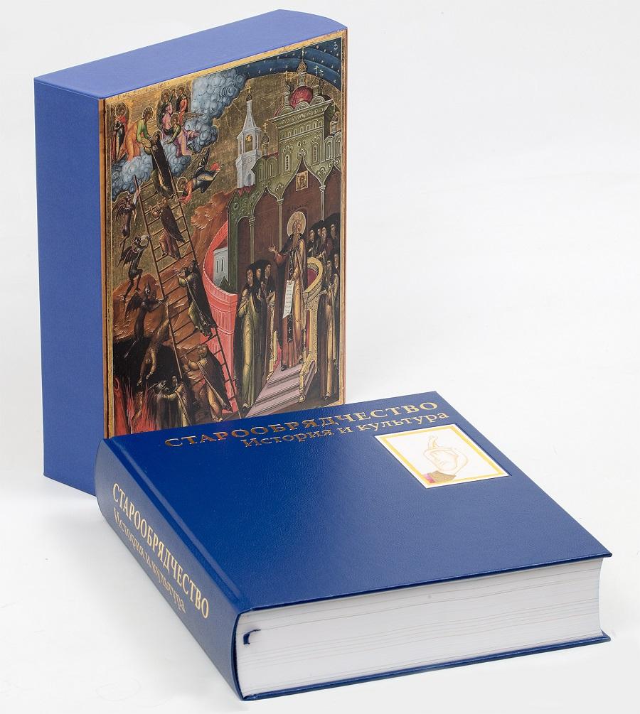 Издание альбомного формата в футляре «Старообрядчество: История и культура»