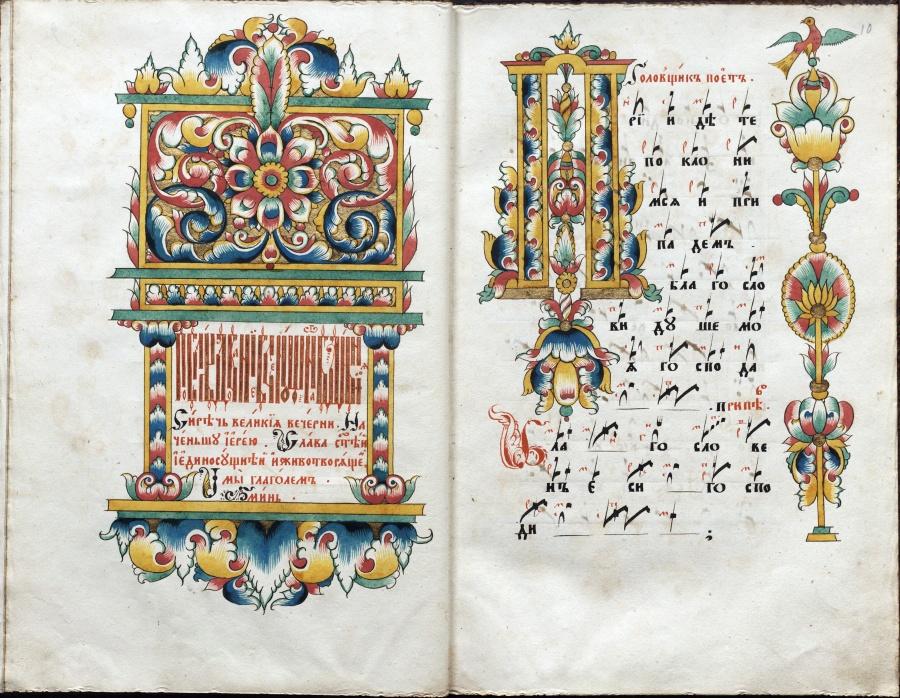 Гуслицкий стиль оформления певческой книги