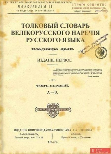Толковый словарь Владимира Ивановича Даля