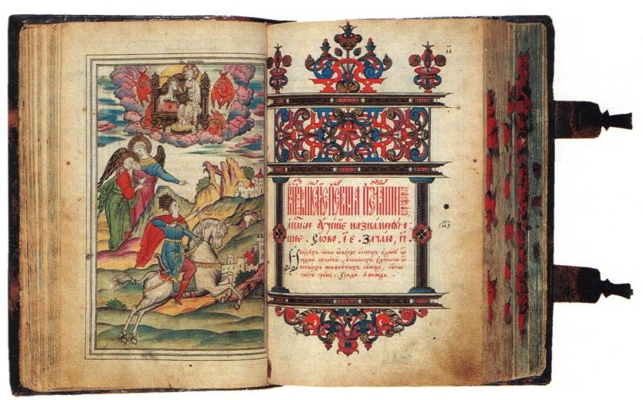 Поморский стиль оформления книги