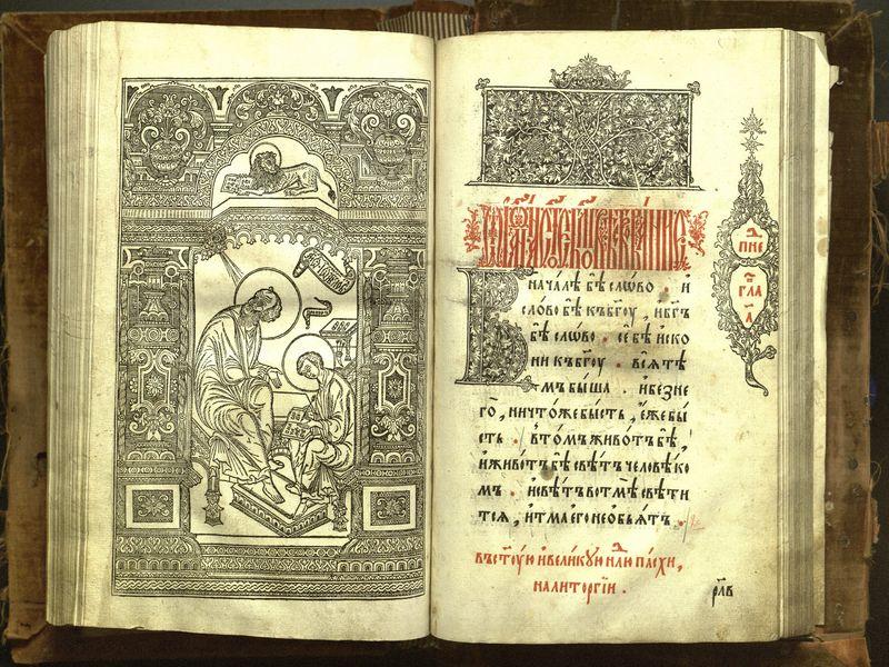 году долг антиквариат церковная книга пролог 1642-1643 цена ценность оформления дачного участка