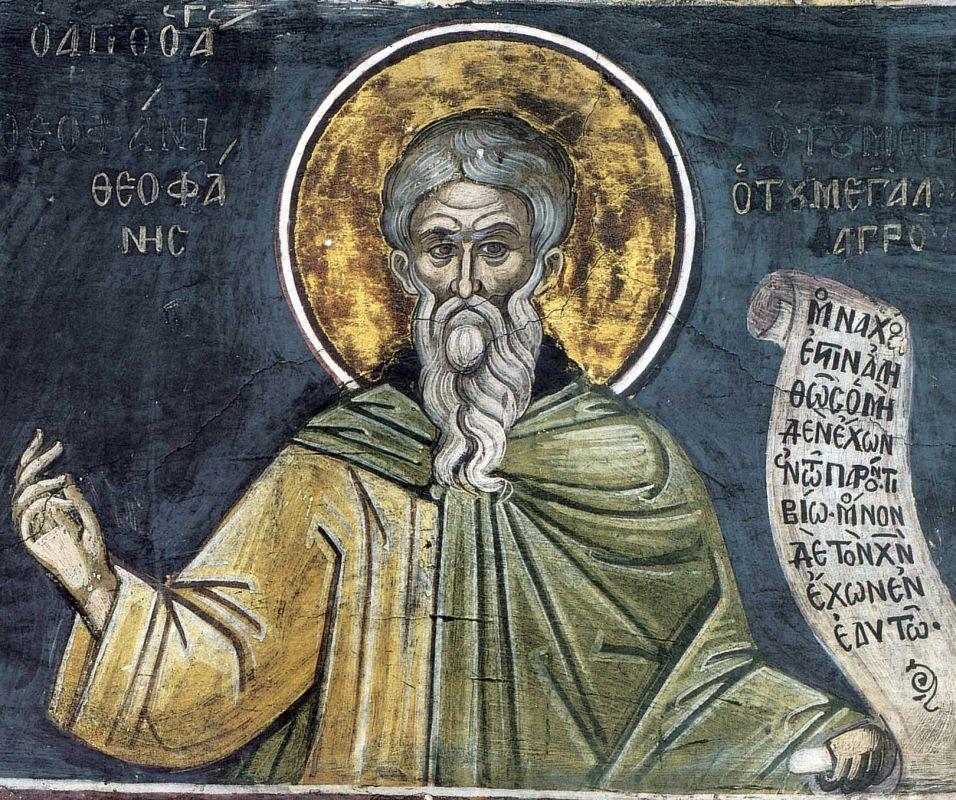 Преподобный Феофан Исповедник. Греческая фреска