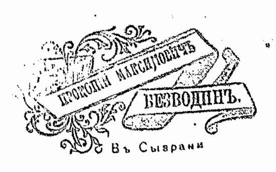 Личный штамп-экслибрис Прокопия Максимовича Безводина