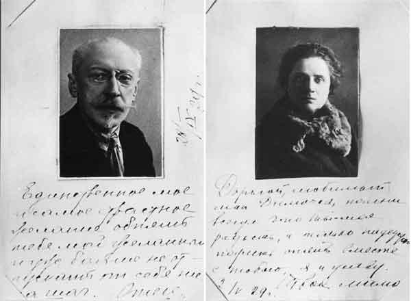 Письма родителей в соловецкий лагерь к Дмитрию Сергеевичу Лихачеву