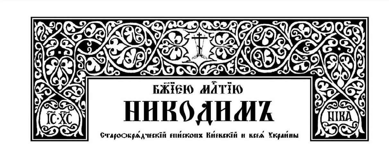 Рождественское поздравление епископа Никодима, Киевского и всея Украины