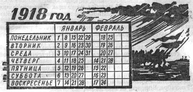 В России декретом от 26 января 1918 года Совнаркома, в 1918 году после 31 января следовало 14 февраля