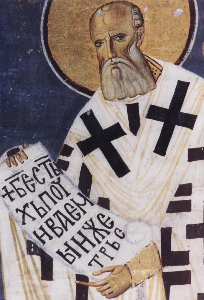 Свт. Григорий. Фреска. Cербия (Студеница). 1209 г.