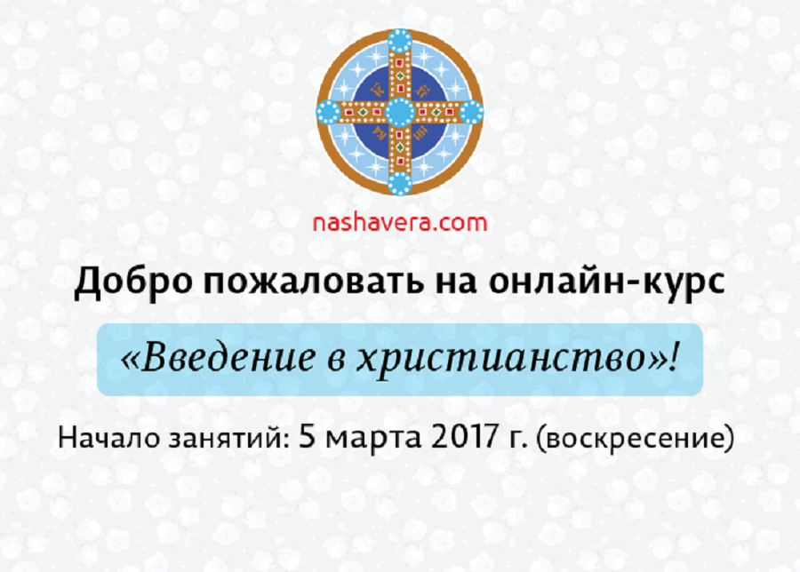 Духовно-образовательный онлайн-курс «Введение в христианство»