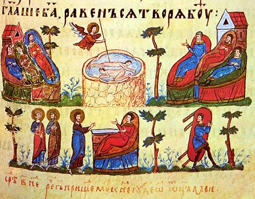 Исус Христос исцеляет расслабленного. Купель Вифезда в Иерусалиме. Миниатюра из Четвероевангелия царя Ивана Александра Болгарского. 1356 год