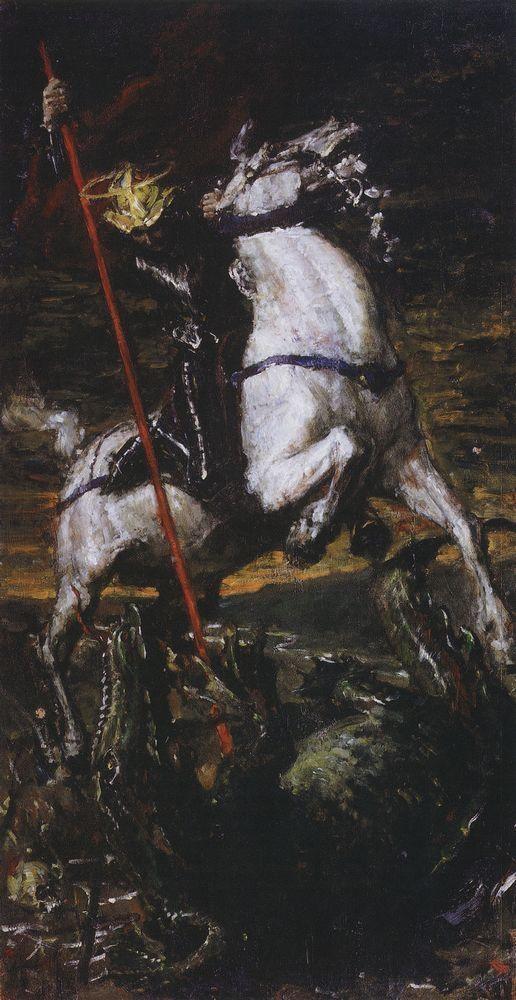 В.А. Серов. Георгий Победоносец. 1885 год