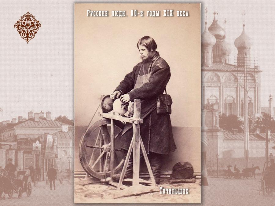 Русские люди: 80-е годы XIX века