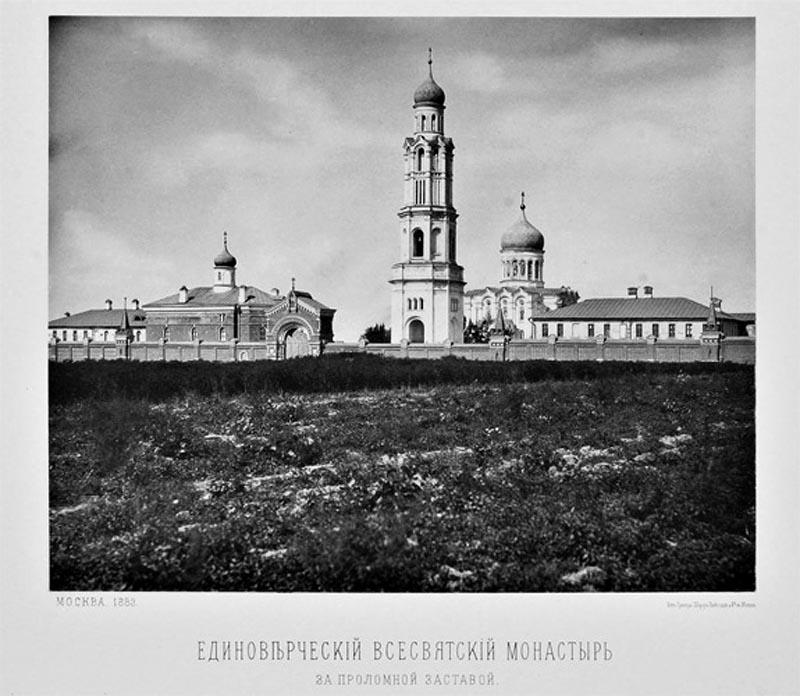Всехсвятский монастырь в Москве, фото 1883 года