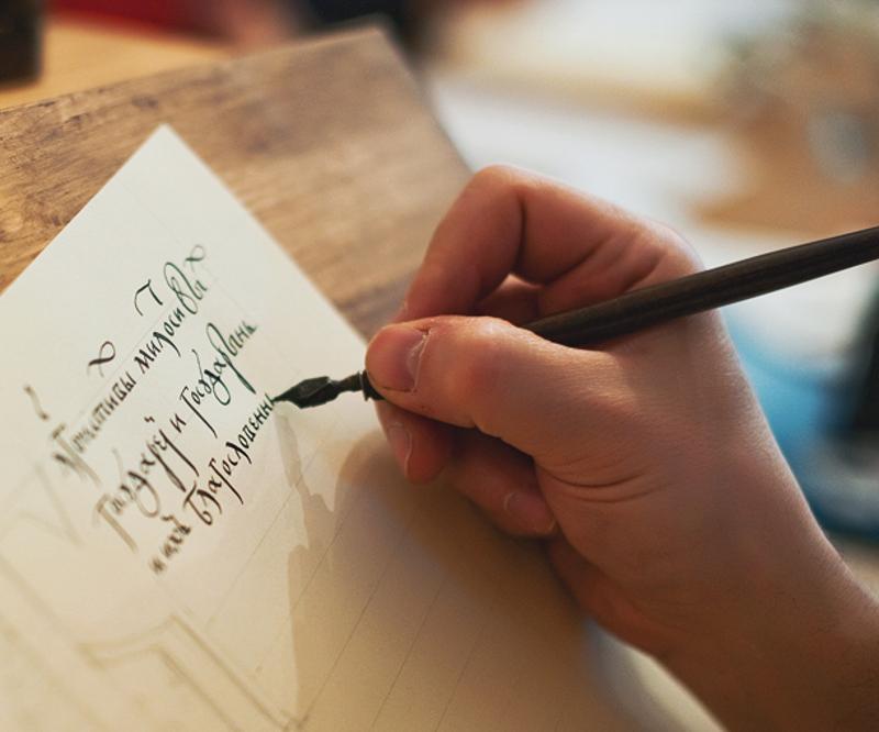 Процесс письма