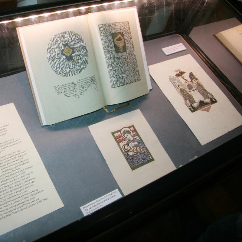Евангелие от Марка, переписанное художником-каллиграфом из Санкт-Петербурга Аполлинарией Мишиной
