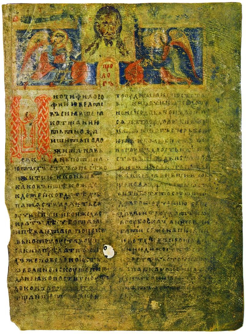 Ангелы, поклоняющиеся образу Спаса Нерукотворенного. Лобковский Пролог (Пролог Захарии), 1282 г. Москва, ГИМ