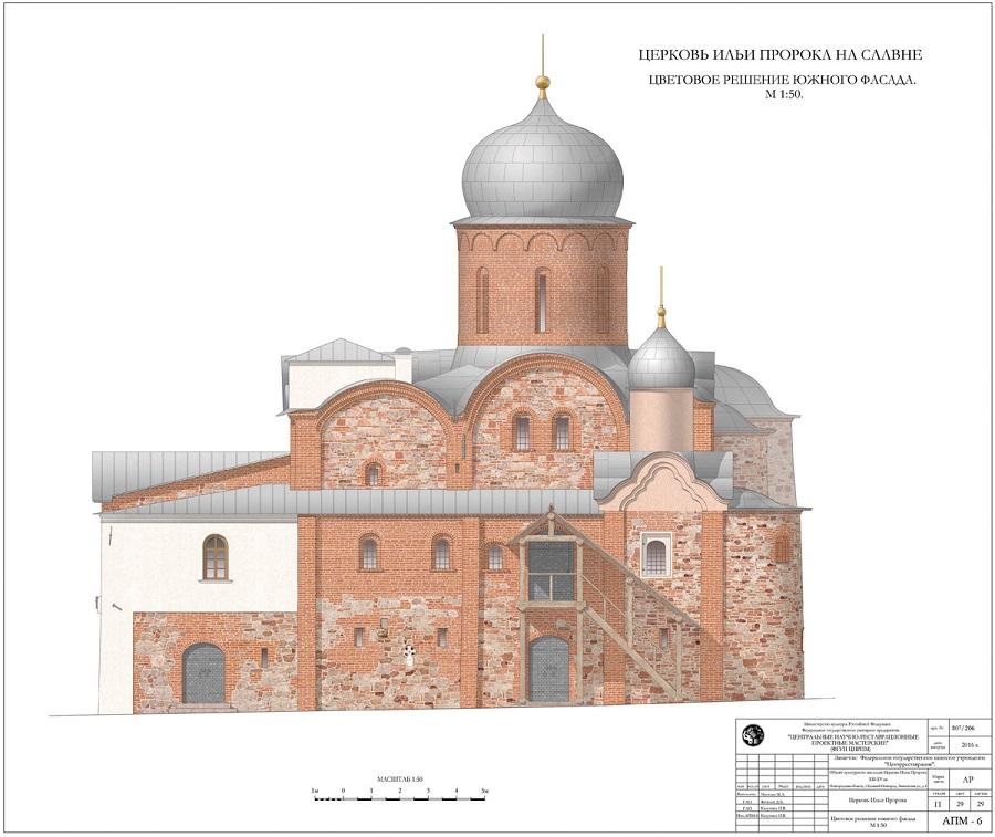 Проект реставрации церкви Илии Пророка на Славне. Цветовое решение южного фасада
