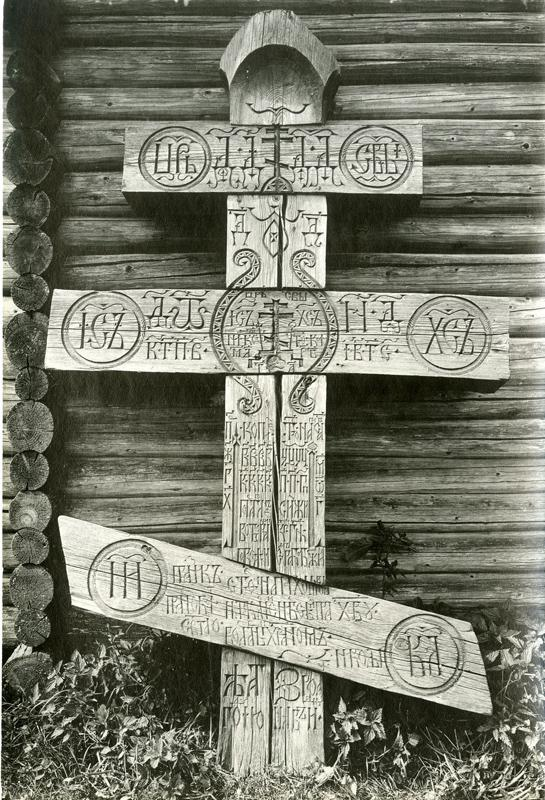 Поклонный деревянный крест 1663 года в часовне свв. апп. Петра и Павла