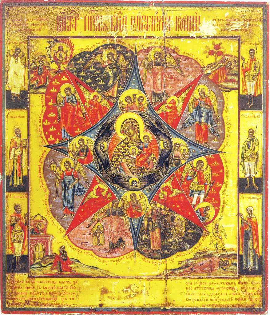 Богоматерь Неопалимая Купина с избранными святыми на полях. Третья четверть XIX века, Нижний Тагил