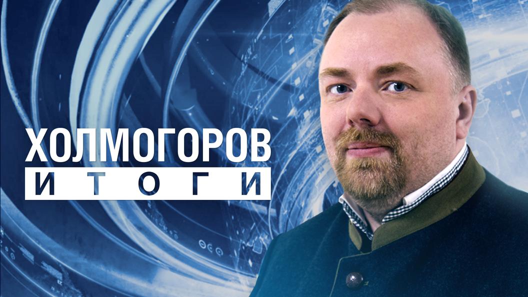 Егор Холмогоров — ведущий программы «Итоги» на телеканале «Царьград»