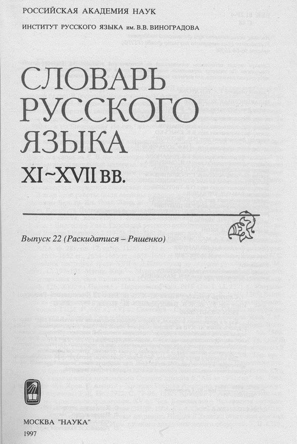 Словарь русского языка XI–XVII вв.