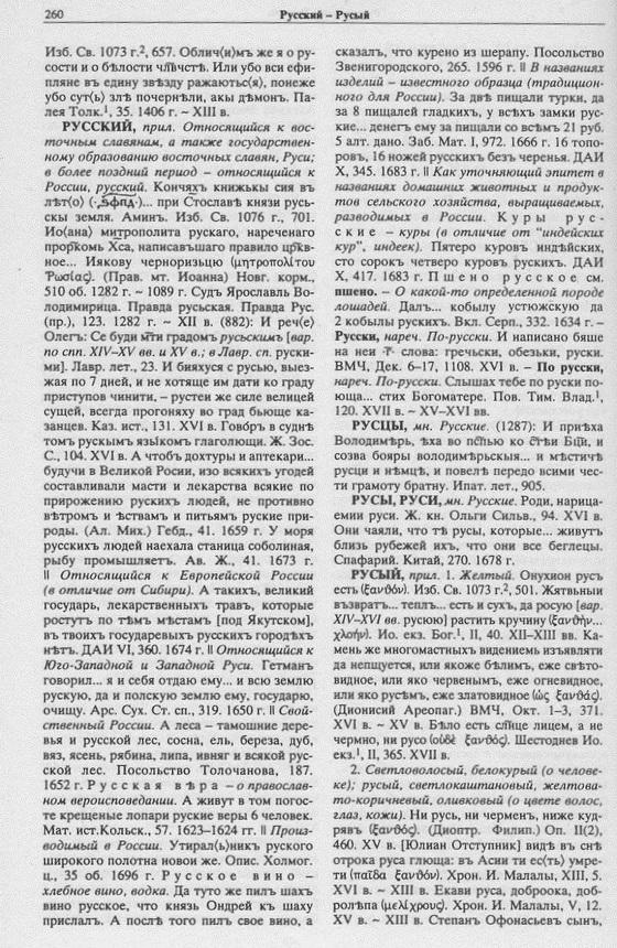 Примеры употребления в древнерусской литературе слова 'русский'. СРЯ, 1997 г.