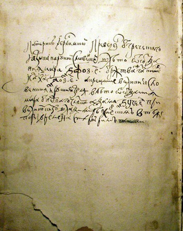 Автограф о. Сергия Шелонина