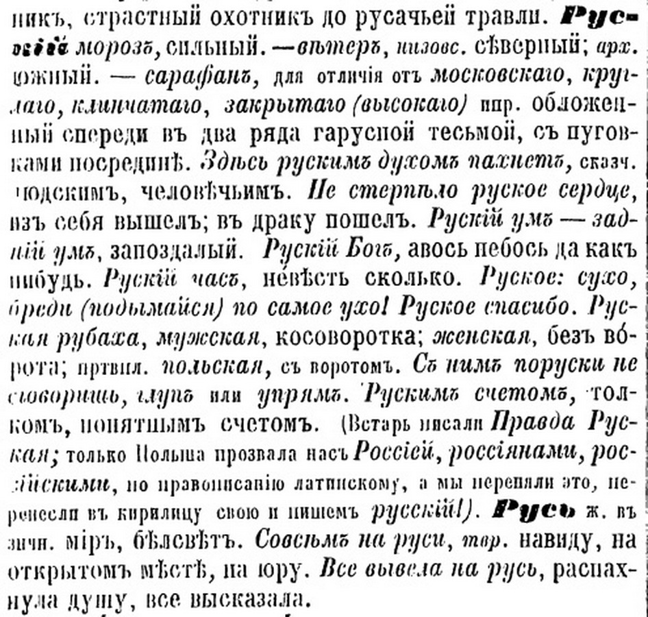 Русские вчера и сегодня