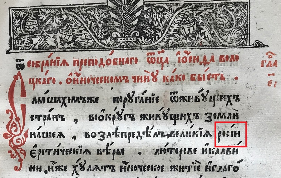 Только после церковного раскола XVII века 'Росия' стала писаться с двумя 'с'.