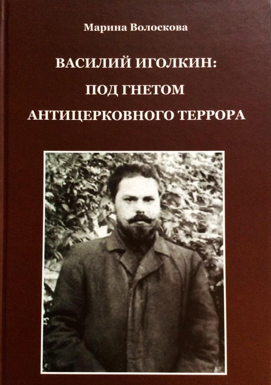 Книга «Василий Иголкин: под гнетом антицерковного террора»