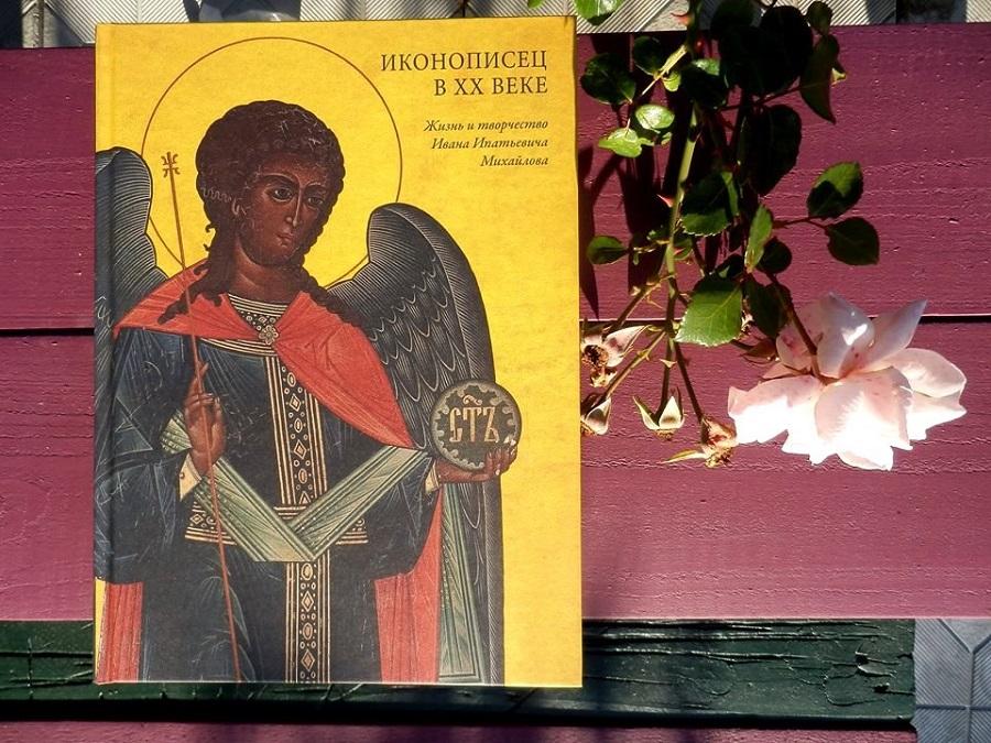 Книга об известном старообрядческом иконописце Иване Ипатьевиче Михайлове