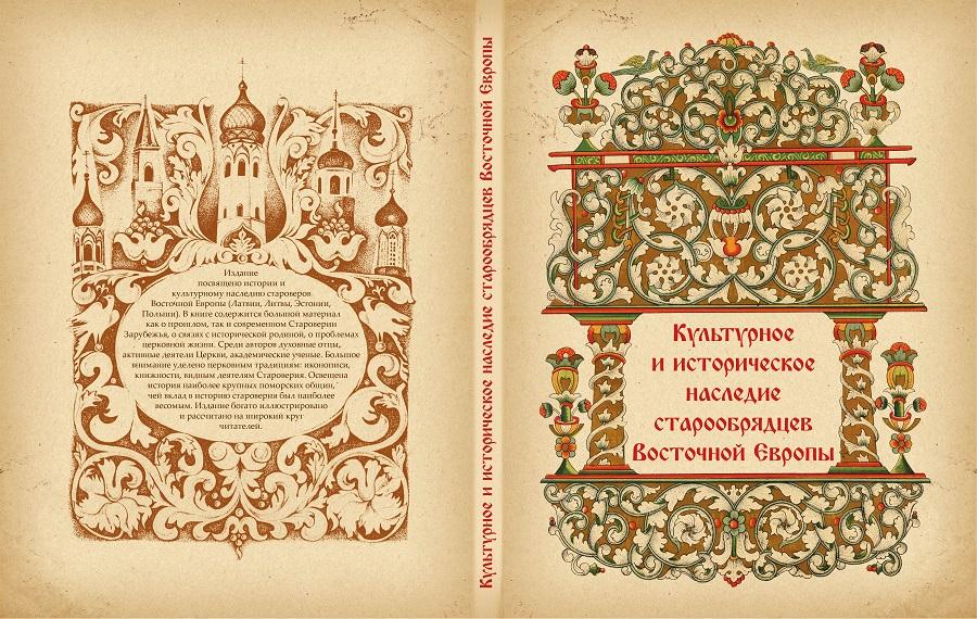 Сборник «Культурное и историческое наследие старообрядцев Восточной Европы»