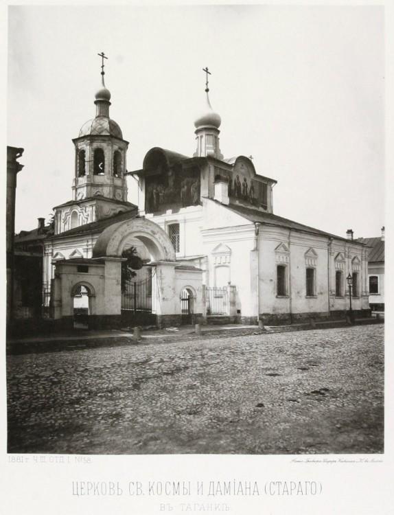 Церковь Козмы и Дамиана в Старых Кузнецах (Москва)