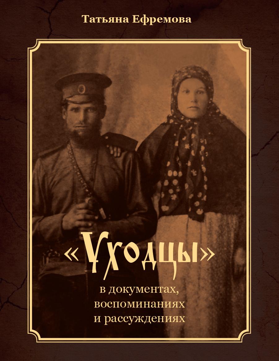 Книга Татьяны Ефремовой «Уходцы»