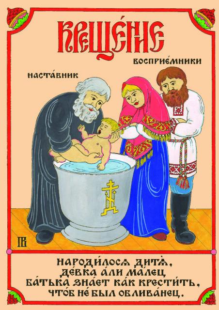 Лубок Павла Варунина