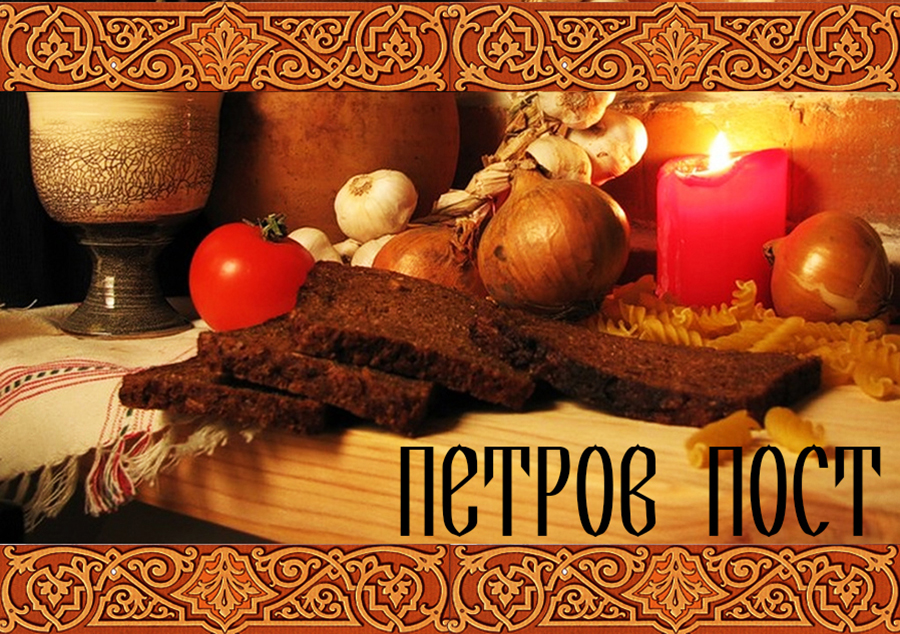 Кухня Петрова поста