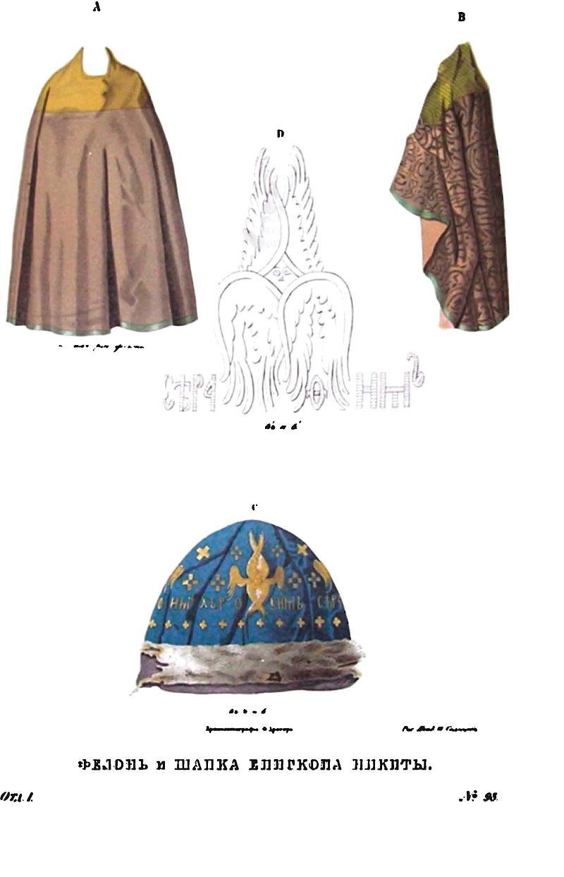 Фелонь и шапка епископа Никиты. Рисунок Ф.Г. Солнцева