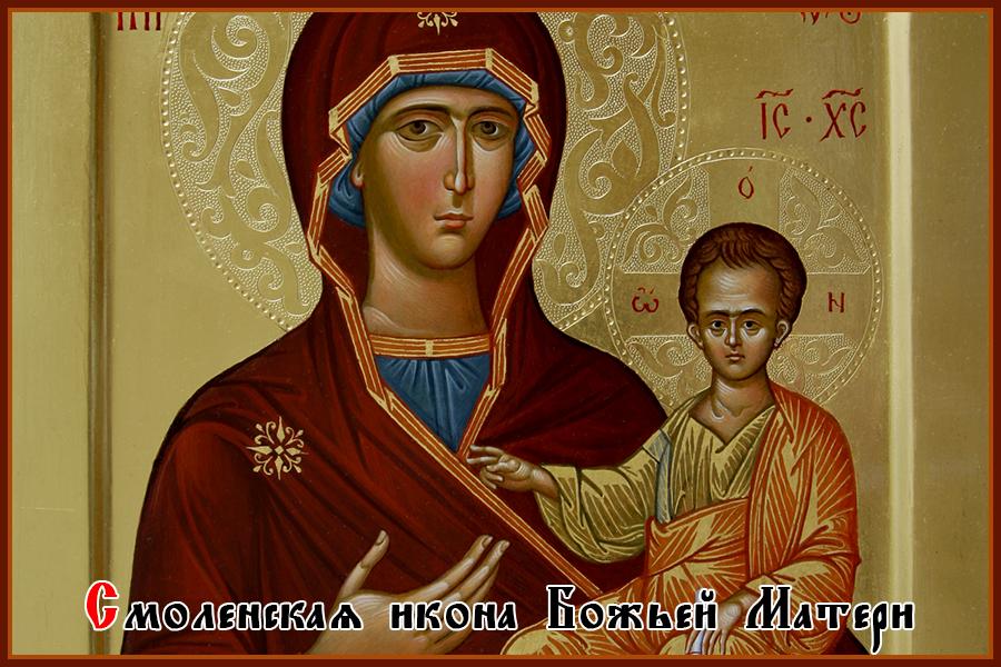 Когда и кому поможет икона Божией Матери Смоленская