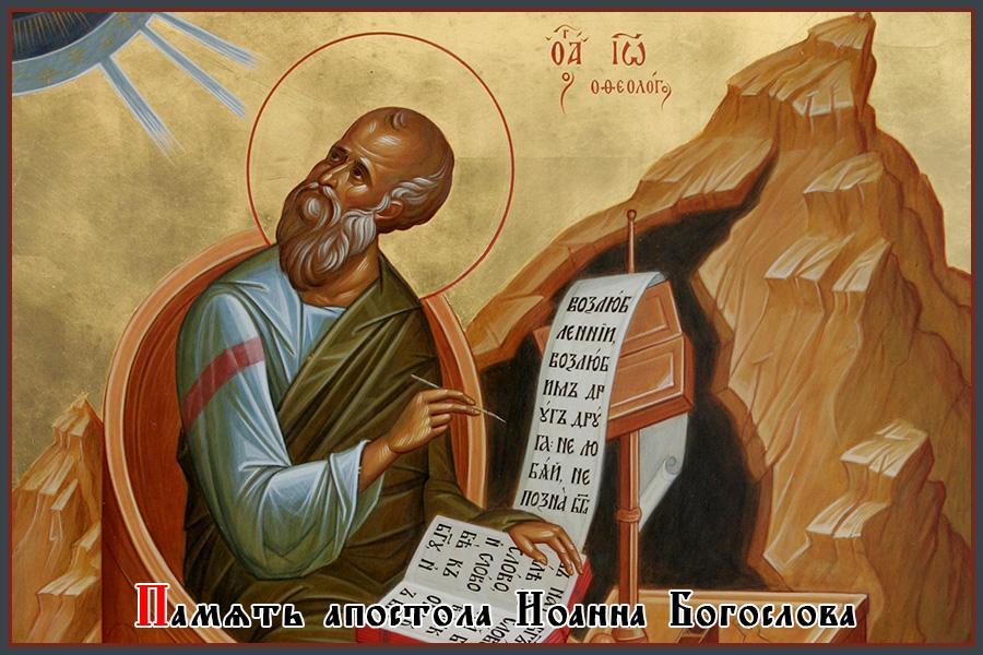 Память апостола Иоанна Богослова