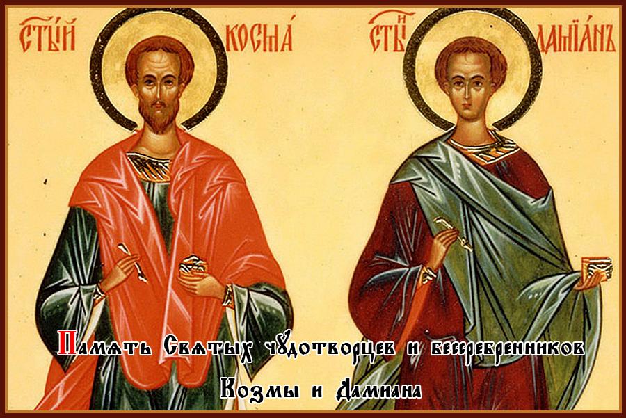 Святые чудотворцы и бессребреники Козьма и Дамиан