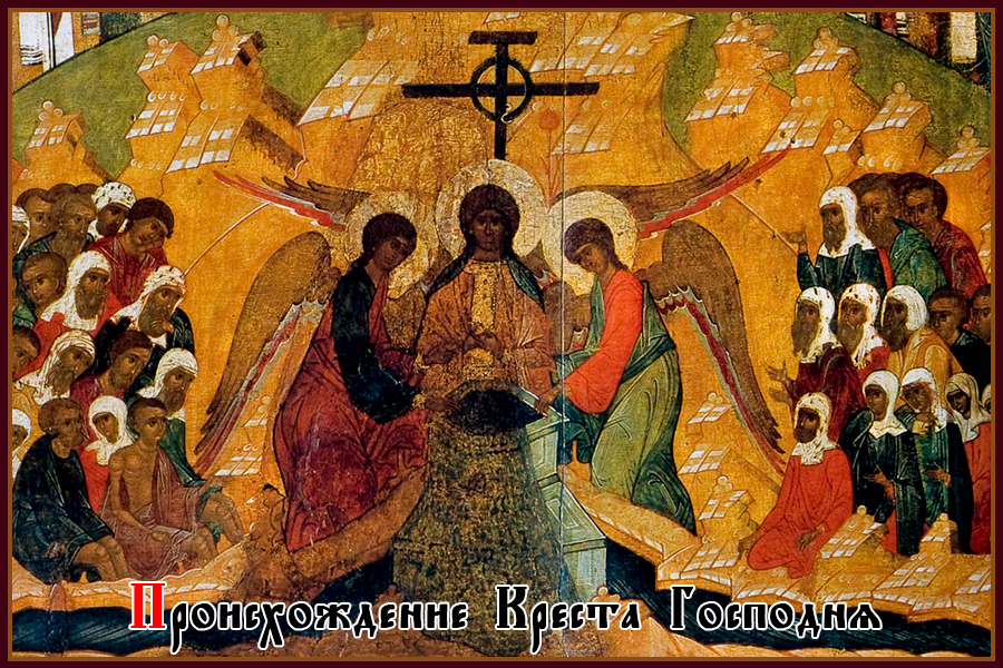14 Августа: Происхождение Честного Креста Господня 1526048650.3631proishojdenie_kresta_anons