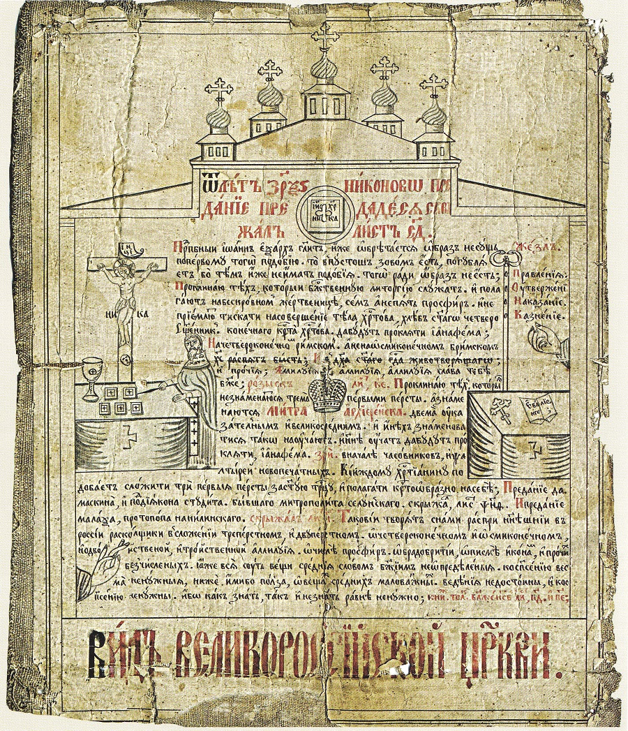 Настенный лист «Вид великороссийской церкви». Парный лист, изображающий атрибуты и символику старообрядческой церкви, утрачен. Начало XIX века. Бумага, чернила, киноварь, акварель.